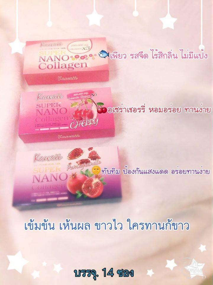 Kawaii แบบกล่อง,ซุปเปอร์นาโน แบบซอง, ซุปเปอร์ นาโน คอลลาเจน คาวาอิ รสทับทิม, Super Nano Collagen Pomegranate Kawaii,