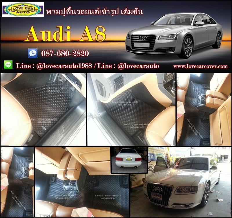 ผ้ายางปูพื้นรถยนต์เข้ารูป Audi A8