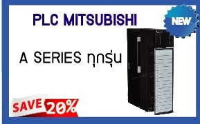 PLC  MITSUBISHI A SERIES ทุกรุ่น (สินค้าใหม่) ลดราคา 20 %