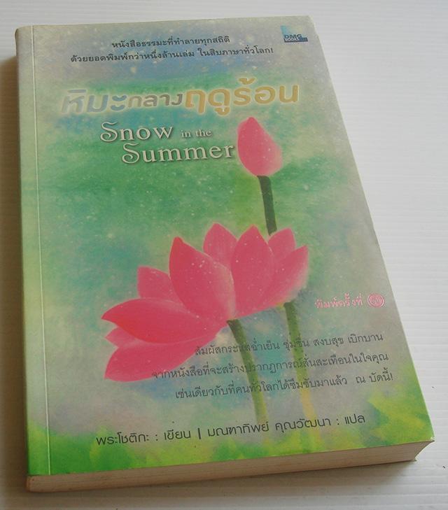 หิมะกลางฤดูร้อน Snow in the Summer / พระโชติกะ [พิมพ์ครั้งที่ 7]