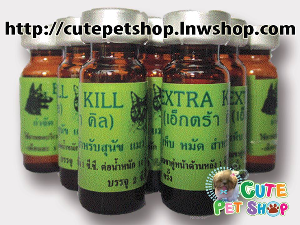 ยาหยดกำจัดเห็บหมัด Extra Kill 1cc,2cc.