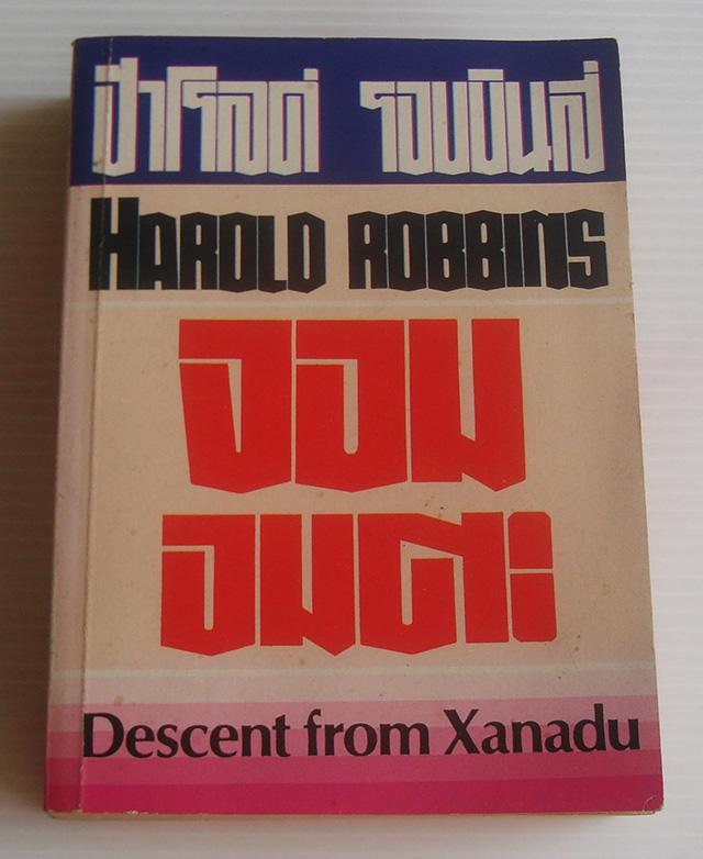 จอมอมตะ Descent from Xanadu / ฮาโรลด์ รอบบินส์ / วษมน