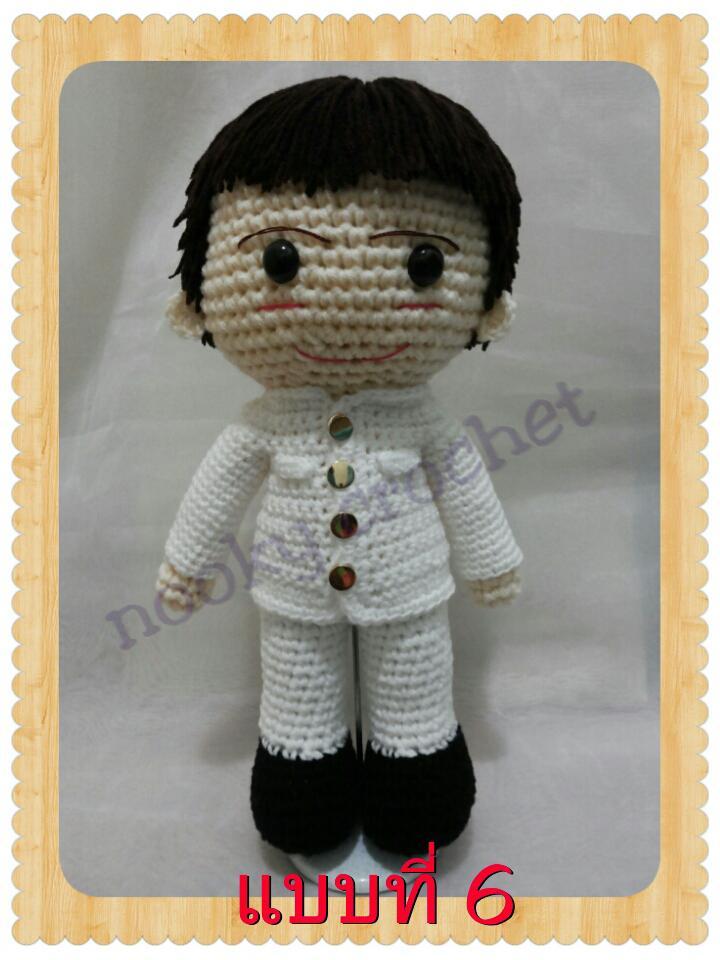 BO3ตุ๊กตาถักไหมพรมชุดนักศึกษาชาย สูง 12 นิ้ว