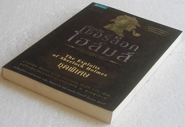 เชอร์ลอค โฮล์มส์ ชุดพิเศษ The Exploits of Sherlock Holmes / อาเดรียน โคแนน ดอยล์ และ จอห์น ดิกสัน คาร์ / อ. สายสุวรรณ