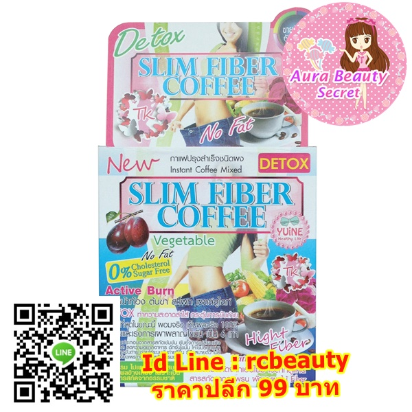slim fiber coffee สลิมไฟเบอร์คอฟฟี่ ราคา 99 บาท