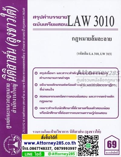 ชีทสรุป LAW 3010 กฎหมายล้มละลาย ม.รามคำแหง (นิติสาส์น ลุงชาวใต้)