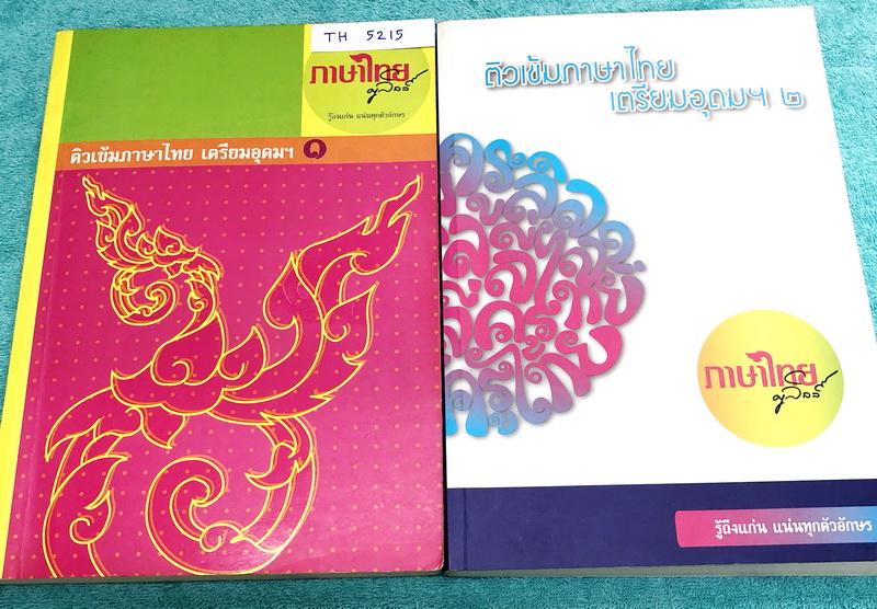 ►ครูลิลลี่◄ TH 5215 คอร์สติวเข้มภาษาไทย เข้าเตรียมอุดม เล่ม 1+2 สรุปเนื้อหาเพื่อเตรียมสอบเข้า ร.ร.เตรียมอุดม ครูลิลลี่รวบรวมหลักสังเกต จุดที่น่าคิด และข้อควรระวังไว้มากมาย เล่ม จดครบเกือบทั้งเล่ม จดละเอียดมาก ลายมือจดเป็นระเบียบ อาจารย์มีเน้นจุดที่ต้องท่อ