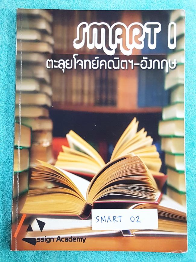 ►ครูพี่นก Assign Academy◄ SMART 02 คอร์สตะลุยโจทย์คณิต อังกฤษ Smart 1 จดครบละเอียดทุกหน้า
