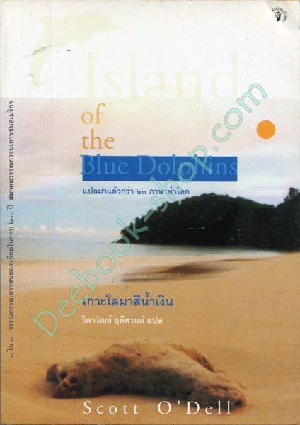 of the Blue Dolphins เกาะโลมาสีน้ำเงิน