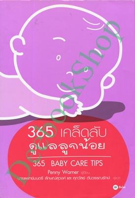 365 เคล็ดลับดูแลลูกน้อย / 365 BABY CARE TIPS
