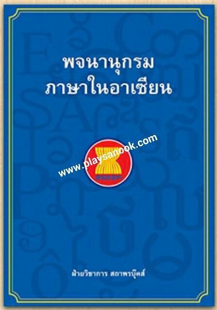 SB-013 หนังสือสารคดีปกิณกะความรู้เกี่ยวกับอาเซียนชุด 2