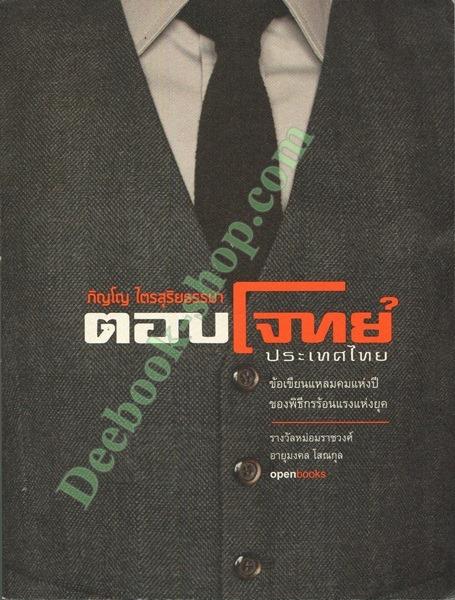 ดอบโจทย์ประเทศไทย