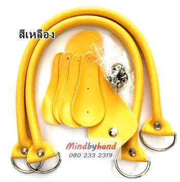หูชุดกระเป๋าหนัง สายสั้นแบบถือ (ความยาว 45 ซม.)