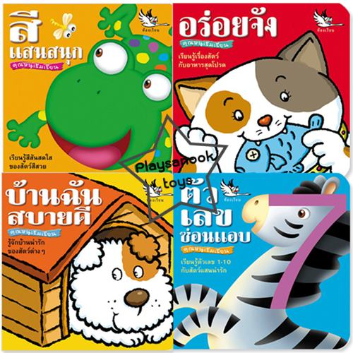 PBP-167 หนังสือ ชุดคุณหนูเริ่มเรียน (Board Books)