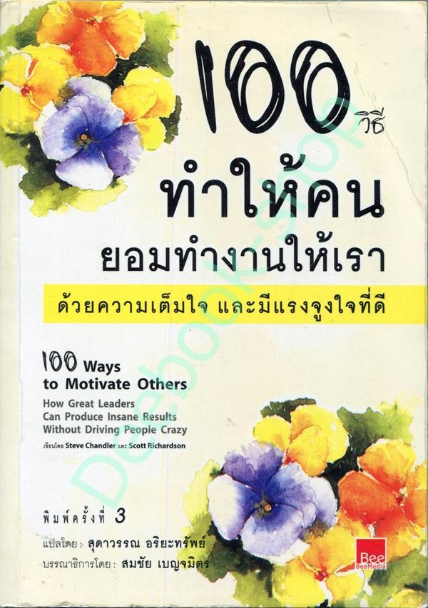 100 วิธี ทำให้คนยอมทำงานให้เรา