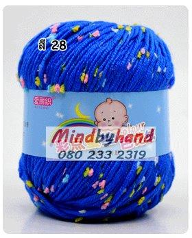 ไหมพรม Baby (ไหมพรมสำหรับเด็ก) มีจุดลาย สี 28 Blue