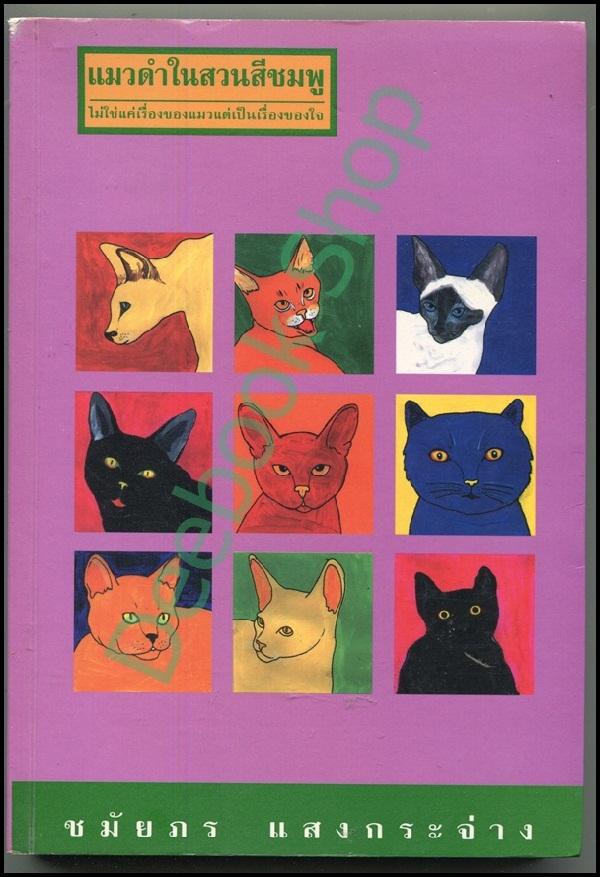 แมวดำในสวนสีชมพู