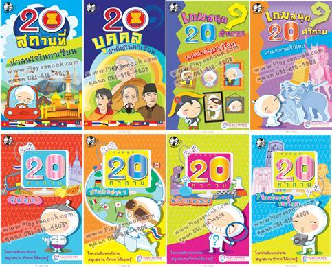 PBP-102 ชุด เกมสนุก 20 คำถาม