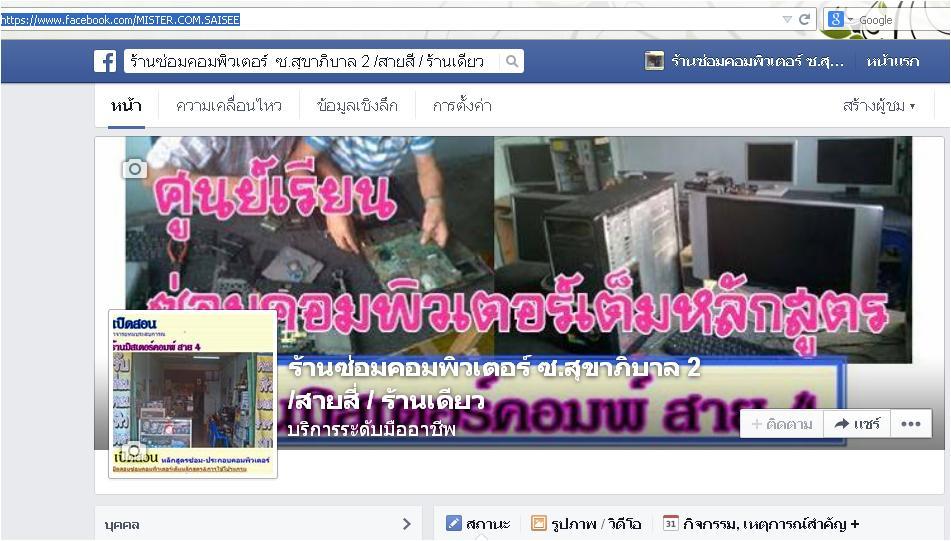 page facebook ร้านเราจ้า
