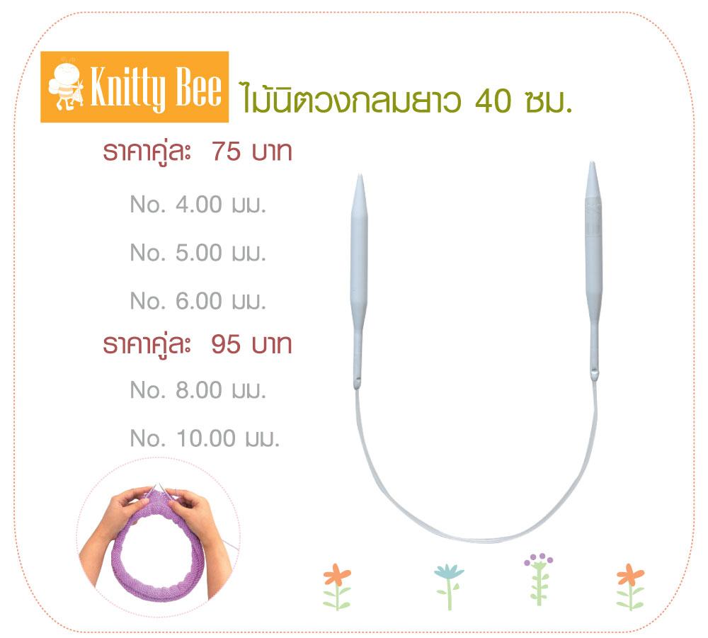 Circular Knitting Needle (40 cm.)