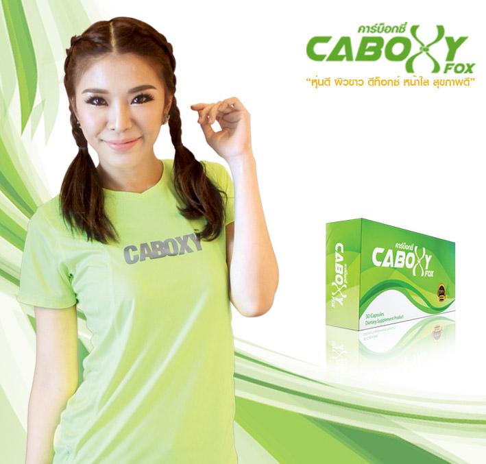 caboxy x-fox อาหารเสริม