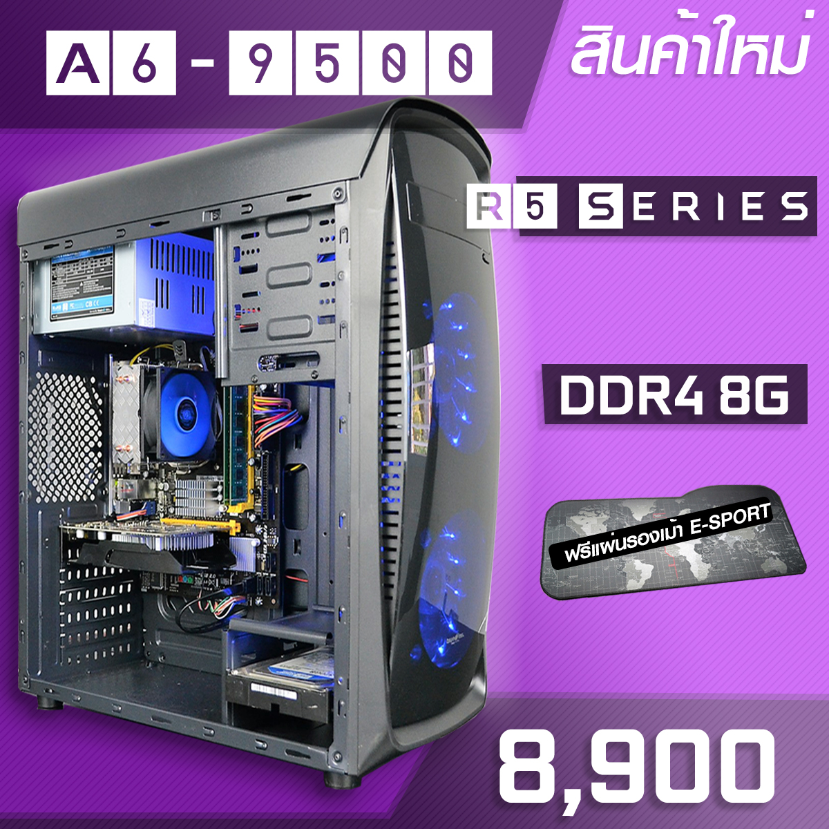 AMD A6-9500 | DDR4 BUS 2400 8G | 1TB 7200RPM