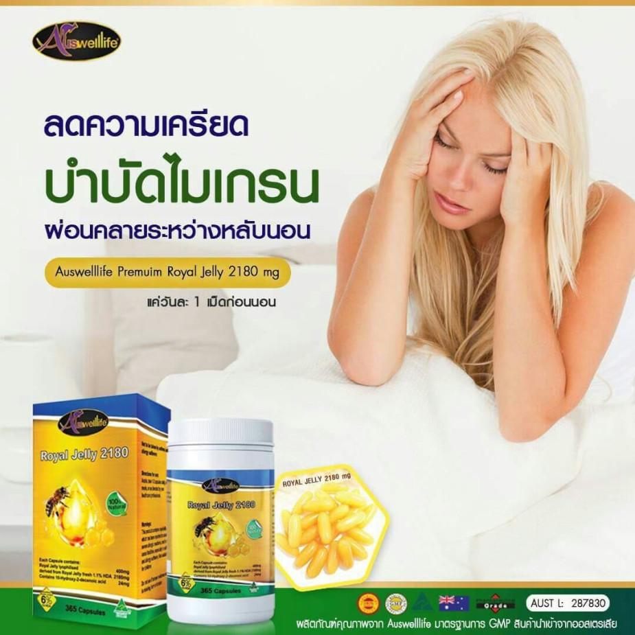 นมผึ้งบำบัดไมเกรน นอนไม่หลับ