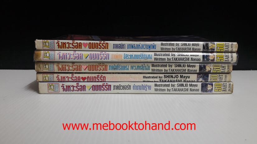 เซ็ต ชินโจ มายุ - นิยาย จังหวะร็อค ดนตรีรัก 5 เล่ม