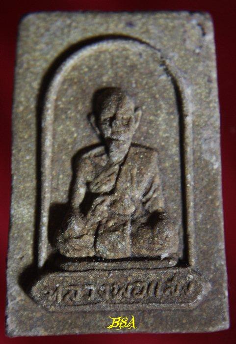 พระผงรูปเหมือน หลวงพ่อแสง วัดมณีชลขัณฑ์ ลพบุรี พ.ศ.2518