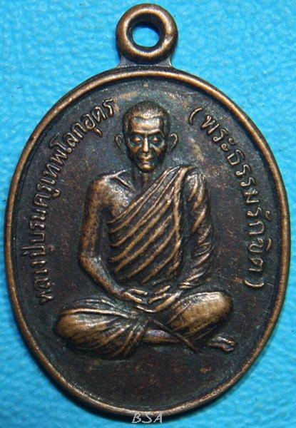 เหรียญพระธรรมรักขิต วัดหลวงปู่บรมครูเทพโลกอุดร จ.นครพนม