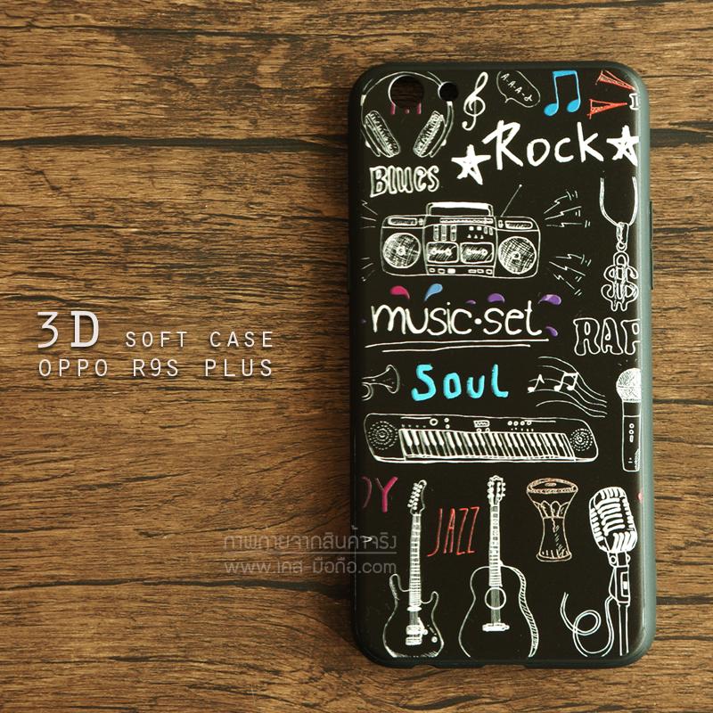 เคส OPPO R9s Plus เคสขอบนิ่ม 3D TPU พิมพ์ลายนูน (ขอบดำ) ลาย Music Set