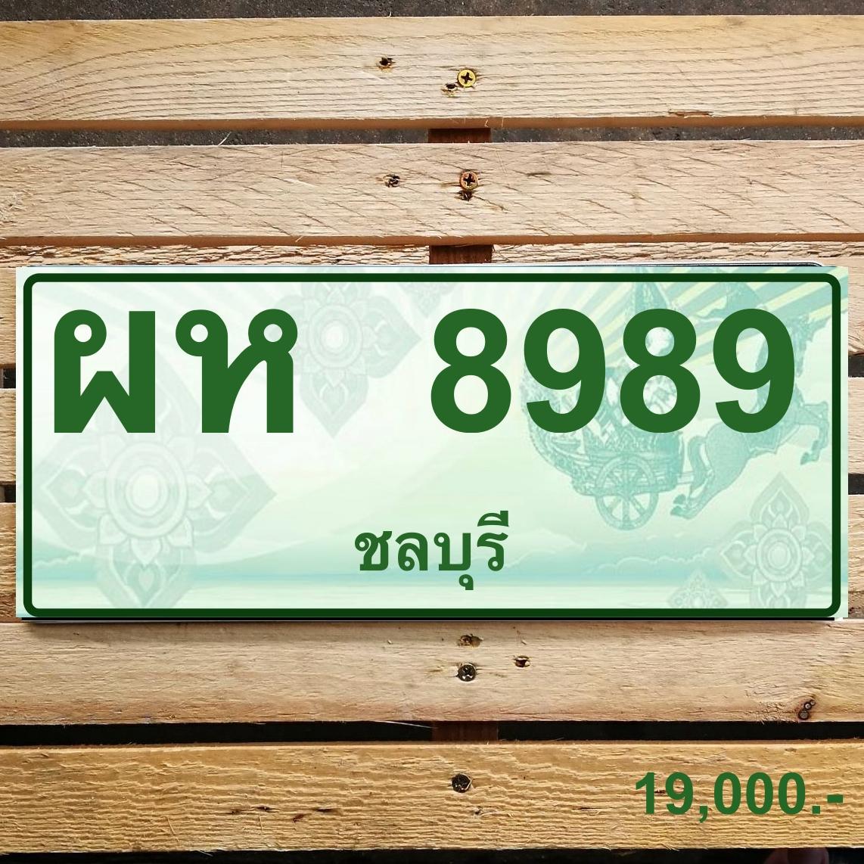 ผห 8989 ชลบุรี