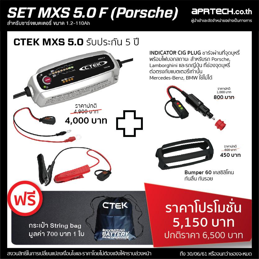 SET : MXS 5.0 F (MXS 5.0 + Cig plug + Bumper)