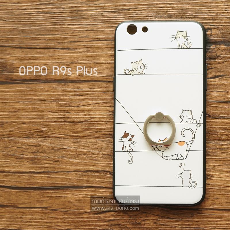 เคส OPPO R9s Plus เคสขอบนิ่ม 3D TPU พิมพ์ลายนูน (ขอบดำ) + แหวนมือถือ แบบที่ 2
