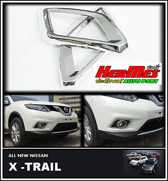 กรอบครอบไฟตัดหมอก X-Trail (2015-ขึ่นไป)
