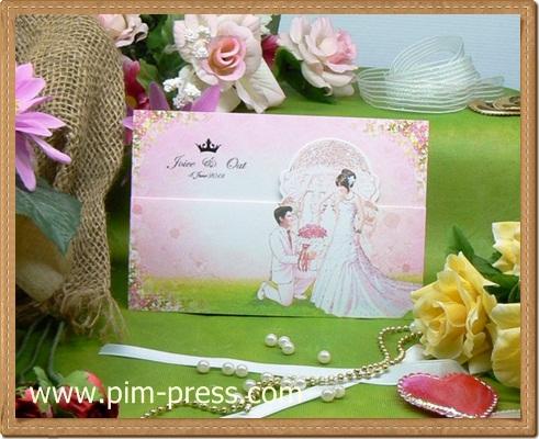 การ์ดแต่งงานสามพับ(75081)