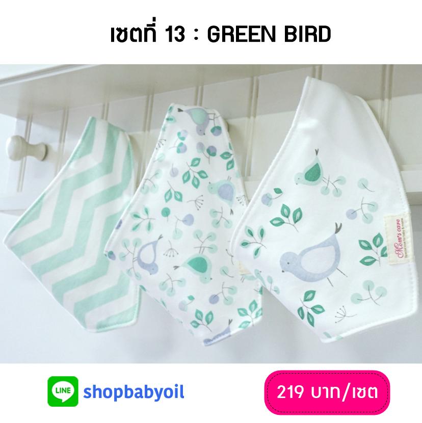 ผ้าซับน้ำลายสามเหลี่ยม ผ้ากันเปื้อนเด็ก / เซตที่ 13 : GREEN BIRD (3 ผืน/เซต)