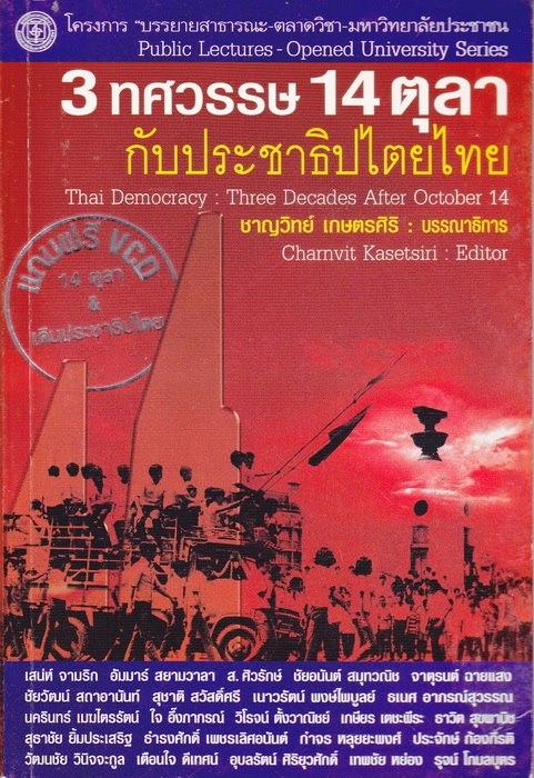 3 ทศวรรษ 14 ตุลากับประชาธิปไตยไทย (Thai Democracy: Three Decades After October 14)