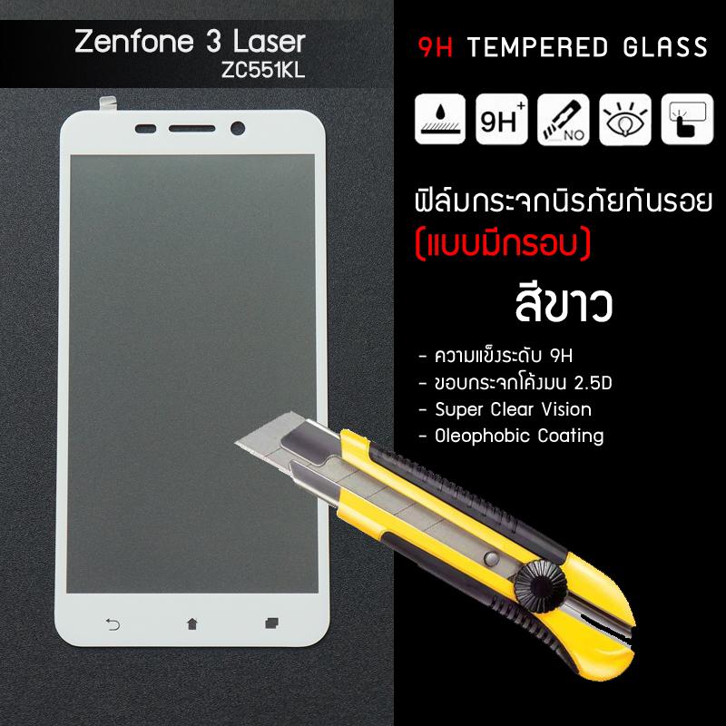 (มีกรอบ) กระจกนิรภัย-กันรอยแบบพิเศษ ขอบมน 2.5D ( Zenfone 3 Laser ZC551KL ) ความทนทานระดับ 9H สีขาว