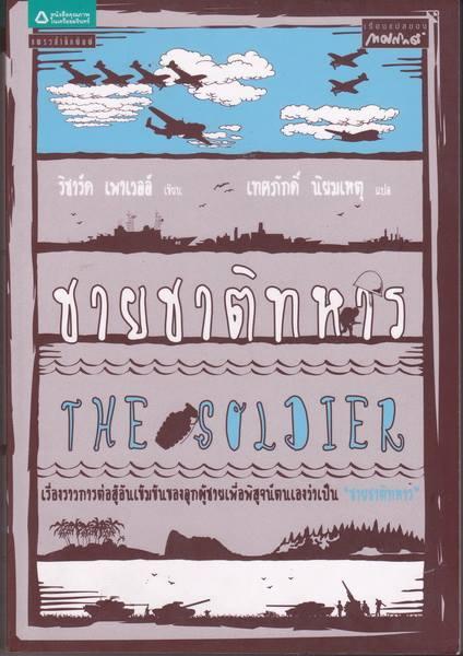 ชายชาติทหาร (The Soldier) ของ ริชาร์ด เพาเวลล์ (Richard Powell)