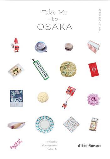 Take Me to Osaka (ปาลิดา พิมพะกร) [mr01]