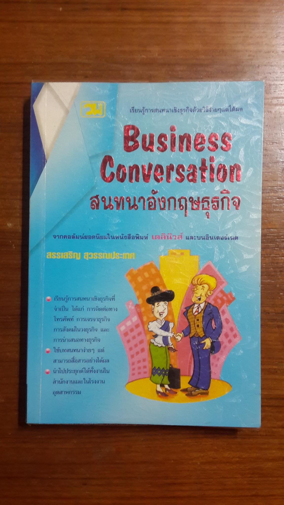 สนทนาอังกฤษธุรกิจ / สรรเสริญ สุวรรณประเทศ