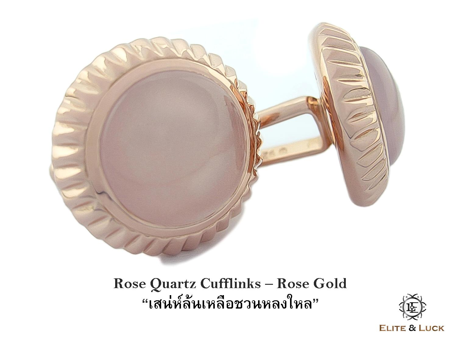 Rose Quartz Sterling Silver Cufflinks สี Rose Gold รุ่น Elegant