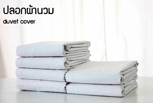 Cotton 210 เส้น - ปลอกผ้านวม