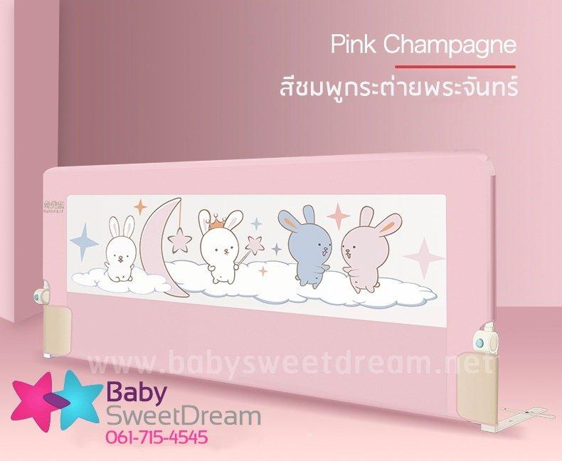 ที่กั้นเตียง Rabbit Bel สูง 75cm Pink