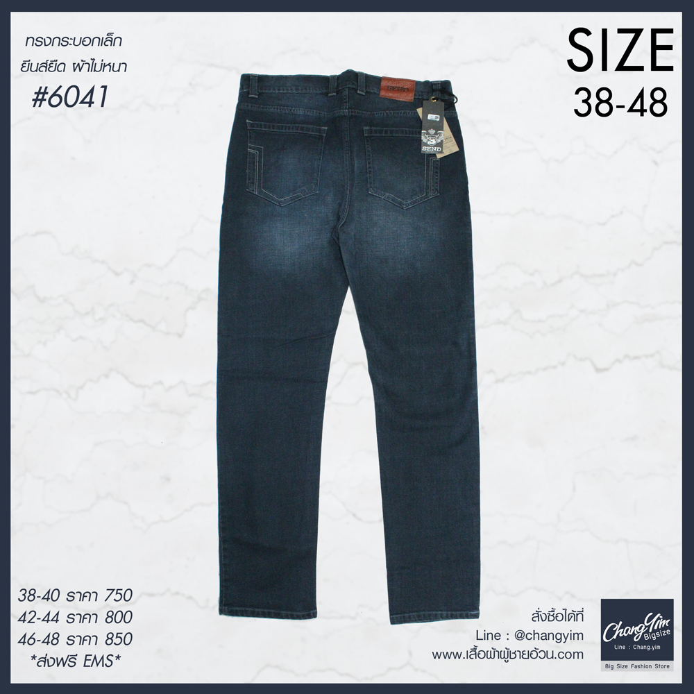 """40-48"""" กางเกงยีนส์ ขายาว BIGSIZE ทรงกระบอกเล็ก #6041"""