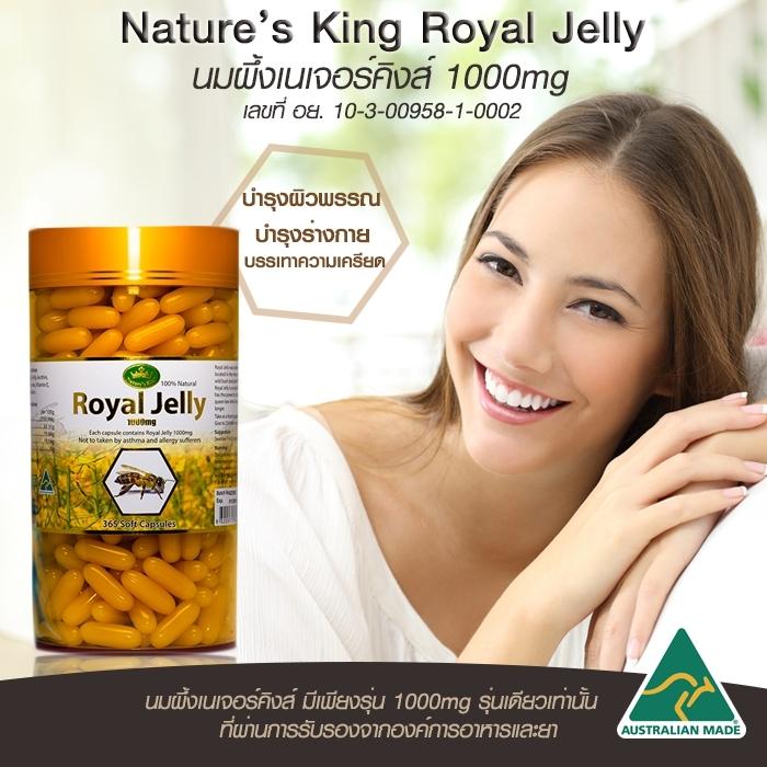 Royal king รอยัลเจลลี่ อาหารเสริมนมผึ้ง