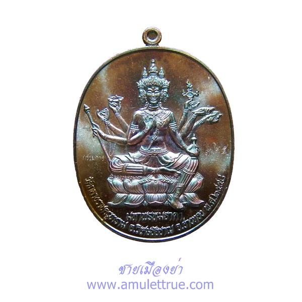 เหรียญมหาพรหมวิเศษชัยชาญ เนื้อทองแดงประกายรุ้ง (กรรมการ)หลวงพ่อสนั่น วัดกลางราชครูธาราม จ.อ่างทอง