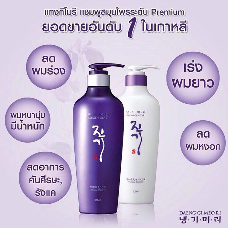 **พร้อมส่ง**Daeng Gi Meo Ri Vitalizing Shampoo+Conditioner 300ml. แดงจิโมริแชมพูและทรีทเมนต์สูตรพรีเมี่ยม ขายดีอันดับ 1 ในเกาหลี !! ให้ผมสวยมีวอลลุ่ม แข็งแรง เงางาม มีน้ำหนัก แก้ผมร่วง เร่งผมยาว ลดผมหงอก ลดอาการคันศีรษะ รังแค ที่สุดแห่งการบำรุงผม ,