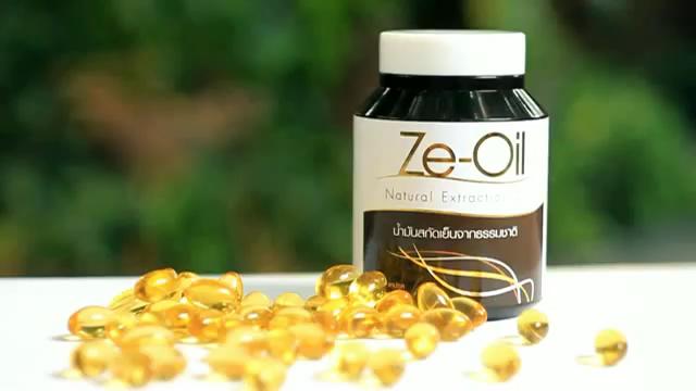 Ze-Oil ซี ออยล์ น้ำมันสกัดเย็น เพื่อสุขภาพ